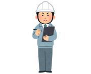 建物の工事監理